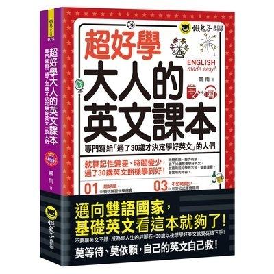 超好學大人的英文課本(附1CD+虛擬點讀筆APP)