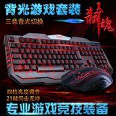 德意龍機械手感有線鍵盤滑鼠套裝 游戲背光鍵鼠電腦台式筆記本USB·享家生活馆 IGO