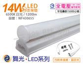 舞光 LED 14W 6500K 白光 全電壓 3尺 支架燈 層板燈(含串接線) _ WF430655
