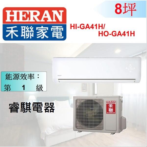 好禮四選一【HERAN 禾聯】8坪 變頻 一對一 壁掛 分離式冷氣 HI-GA41H / HO-GA41H 安裝另計 免運費