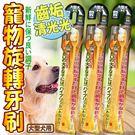 📣此商品48小時內快速出貨🚀》TAURUS金牛座》TD151439齒垢清光光旋轉牙刷-大型犬專用