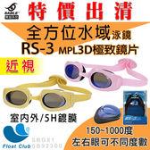【SABLE黑貂】特價出清 RS-923全方位水域泳鏡+ RS3-3D極致鍍膜鏡片(請備註左右眼150~1000度)