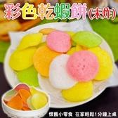【海陸管家-全省免運】微波彩色蝦片餅X3包(200g±10%/包)