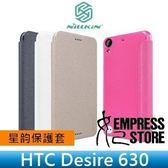 【妃航】Nillkin HTC Desire 630 星韵 系列 皮套 開窗/側翻 保護套/保護殼 送 觸控筆