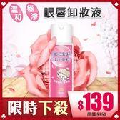 MEKO 溫和極淨眼唇卸妝液 140ml【BG Shop】