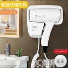 創點酒店賓館家用浴室掛壁式電吹風機免打孔掛牆式幹膚幹髮器 3CHM