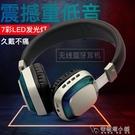 無線發光藍芽耳機頭戴式游戲運動型跑步耳麥「安妮塔小铺」