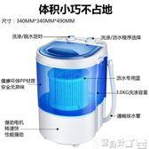 洗衣機 單筒桶小型迷你洗衣機半自動家用波輪瀝脫水帶甩干igo 220v 寶貝計畫