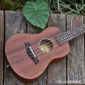 尤克里里小吉他23寸26寸ukulele初學者學生女男烏克麗麗新手 童趣潮品