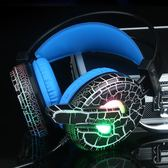 耳機 筆記本臺式電腦耳麥頭戴式網吧震動發光電競游戲耳機重低音帶麥【快速出貨八折搶購】