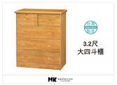 【MK億騰傢俱】AS227-01 赤陽色3.2尺大四斗櫃
