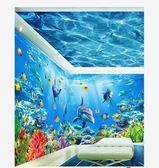海洋壁貼 3D立體海底世界防水自黏牆貼畫游泳館主題臥室兒童房海洋壁畫貼紙 10款