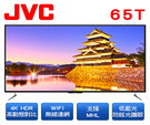 【YUDA悠達集團】 JVC 65吋4K...