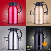富光家用保溫壺2L大容量 304不銹鋼歐式真空保溫水壺杯暖瓶熱水瓶jy【滿一元免運】