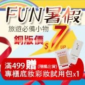 全館單筆訂單滿$499贈送專櫃底妝彩妝試用包(隨機出貨)X1, 數量有限送完為止!