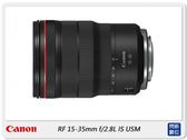 回函送郵政禮券+延保~CANON RF 15-35mm f2.8 L IS USM (15-35 F2.8 ,公司貨)