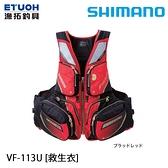 漁拓釣具 SHIMANO VF-113U #紅 [救生衣]