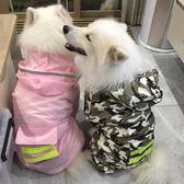 寵物雨衣 金毛雨衣狗狗薩摩耶中型大型犬邊牧雨披全包四腳寵物防水大狗衣服   樂趣3C