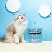 智能寵物貓咪飲水機狗狗飲水器過濾流動寵物喝水自動傳感開關科炫數位
