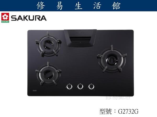 《修易生活館》櫻花 G2932 AGB 三口雙炫火玻璃檯面爐 (不含安裝費用)