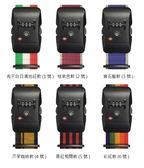 美國TSA海關鎖 行李箱密碼鎖/6色/行李箱束帶 加長190CM SA+