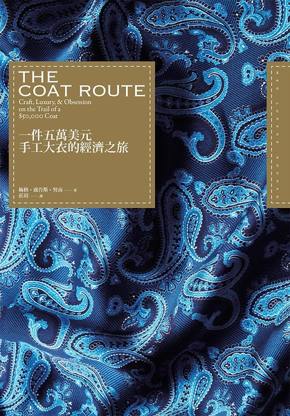 (二手書)一件五萬美元手工大衣的經濟之旅