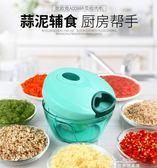家用手動絞肉攪菜機多功能手拉式小旋風切菜碎菜器蒜泥機器 全館免運