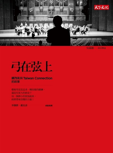 (二手書)弓在弦上:胡乃元與Taiwan Connection的故事