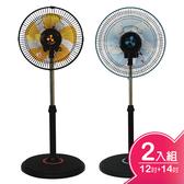 【伍田】12吋+14吋超廣角循環涼風扇 WT-1211+WT-1411