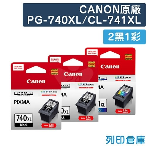 原廠墨水匣 CANON 2黑1彩 高容量 PG-740XL+CL-741XL /適用 CANON MG2170/MG3170/MG4170/MG3570/MX477