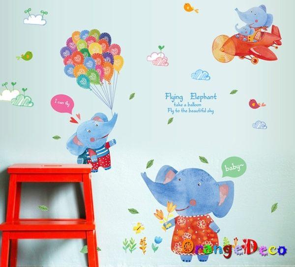 壁貼【橘果設計】大象與氣球 DIY組合壁貼 牆貼 壁紙 壁貼 室內設計 裝潢 壁貼