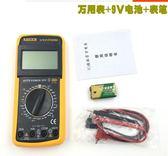 (萬聖節)電工DT9205A高精度電子萬用錶數字萬能錶 萬用電錶防燒帶自動關機