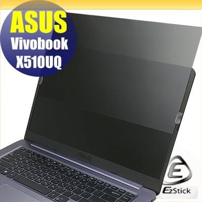 【Ezstick】ASUS X510 X510U X510UQ 筆記型電腦防窺保護片 ( 防窺片 )