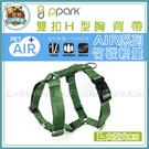 *~寵物FUN城市~*PPARK《AIR竹碳輕量系列》犬用  雙扣H型胸背帶【L號】適用中、大型犬使用