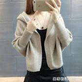 短外套毛衣春裝新款女長袖寬鬆連帽針織衫早秋冬開衫厚蝙蝠衫  居家物語