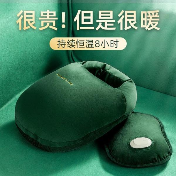 暖腳寶 冬天暖腳寶充電暖足保暖神器加熱水袋床上睡覺用季捂電熱鞋腳墊套 全館免運