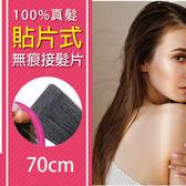 HAIR 無痕接髮 貼片式真髮髮片 28吋 (70cm/1組20片)