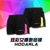 HODARLA 炫彩女慢跑短褲 (路跑 吸溼排汗 機能 免運≡排汗專家≡