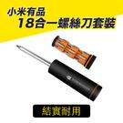 小米有品 九旬18合一螺絲刀套裝 多功能螺絲刀 螺絲起子 拆機 維修工具 十字 螺絲刀 工具人