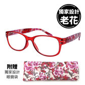 【KEL MODE】台灣製造 高檔濾藍光老花眼鏡-獨家設計超輕!!-時尚花紋框(紅色#5010-C300)