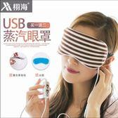 栩海蒸汽熱敷眼罩USB電加熱睡眠冰敷冰袋發熱去黑眼圈護眼袋定時 巴黎春天