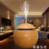 臥室迷你木紋香薰加濕器靜音七彩燈USB加濕香薰機空氣凈化器130ML 初語生活