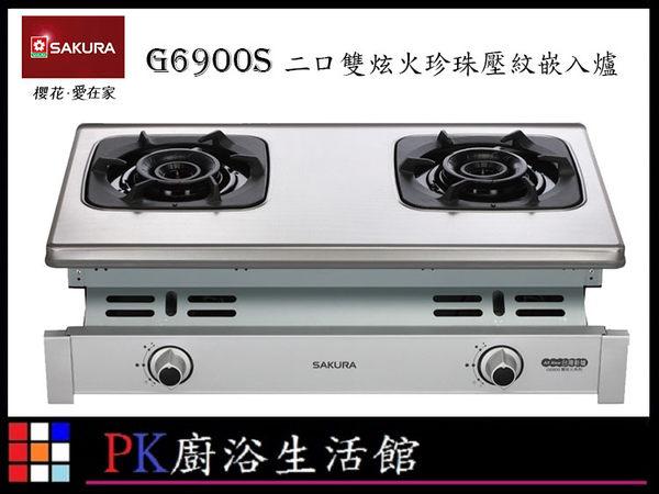 【PK廚浴生活館】 櫻花牌瓦斯爐 G6900S G6900 二口雙炫火珍珠壓紋嵌入爐 *崁入式*白鐵