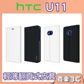 HTC U11 原廠 輕薄翻頁式皮套,可立式 側掀設計,輕鬆享受視聽娛樂,HC C1322,聯強代理