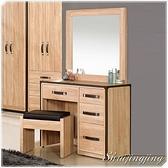 【水晶晶家具/傢俱首選】JF0539-5溫蒂3.2呎復古皮箱造型橡木紋化妝鏡台(含椅)