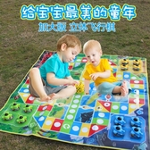 兒童飛行棋地毯超大號