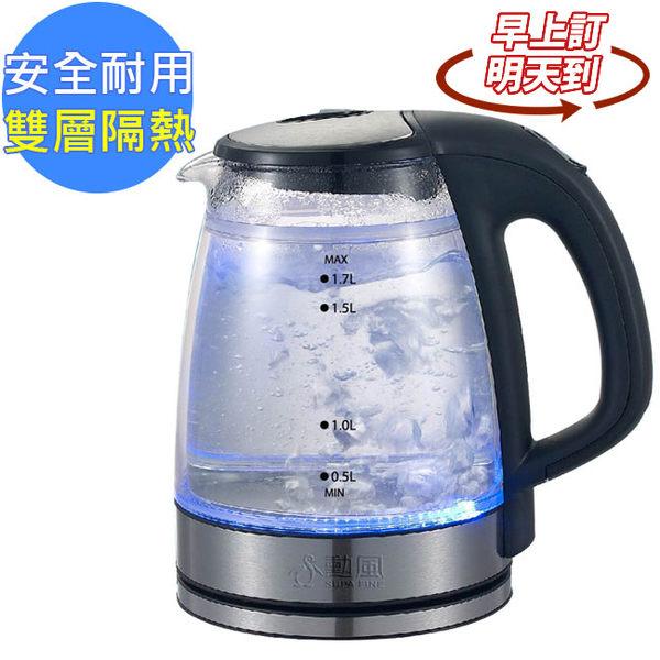 勳風 安心型雙層防護/防燙手安全快煮壺(HF-3018)雙層隔熱專利