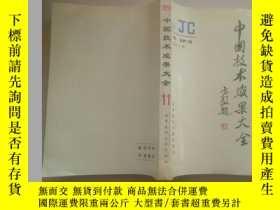 二手書博民逛書店罕見中國技術成果大(11,12)Y223356 科學技術文獻出版