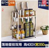 304不銹鋼廚房置物架2層架用品用具收納架刀架雙層調味調料架