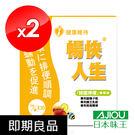 暢快人生蜂蜜檸檬版(30袋/盒)X2 (...